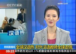 IPA国际注册对外汉语教师考试