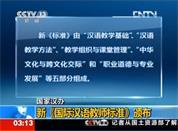 12日,国家汉办(孔子学院总部)正式对外发布《国际汉语教师标准》(2012版)。汉办方面表示,新版《标准》将成为孔子学院中外汉语教师选拔和培训、国际汉语教师资格认证、汉语国际教育